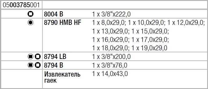 "Zyklop Metal 8100 SB HF 1 - набор с трещоткой, переключение реверса, привод 3/8"", с фиксирующей функцией, метрический WERA 05003785001"